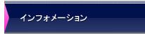 インフォメーション 保険代理店 名古屋市 生命保険