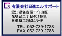 コンタクト 保険代理店 名古屋市 生命保険