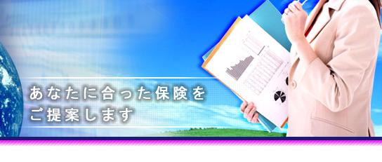 取扱保険会社一覧 保険代理店 名古屋市 生命保険
