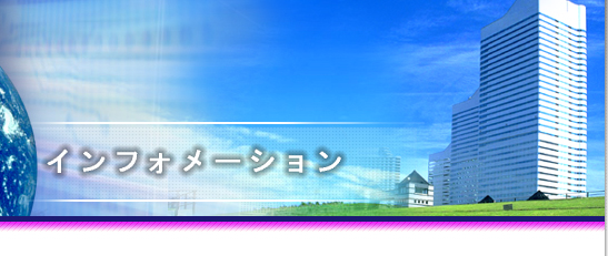 お問い合わせフォーム 保険代理店 名古屋市 生命保険