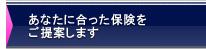 あなたに合った保険をご提案します 保険代理店 名古屋市 生命保険
